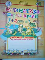 Підготовка до школи- математика перші кроки, робочий зошит.