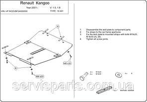 Защита двигателя Renault Kangoo 1998-2008 (Рено Кангу), фото 3