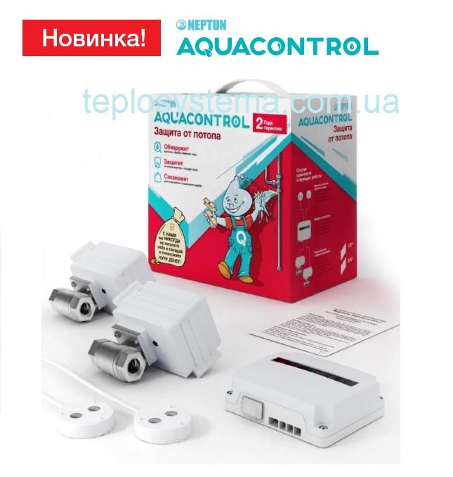 Система контроля протечки воды  NEPTUN AquaControl  CКПВ - 1/2