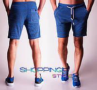 Отличные мужские шорты прекрасного качества