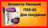 ПБК-20  Профессиональный блокатор калорий