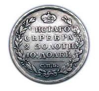 Монета полтина 1823 года, копия монеты №360