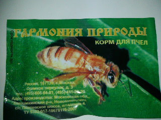 """Гармонія природи """"Агробіопром"""", Росія 40 г"""