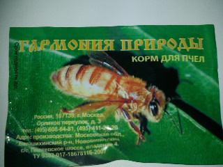 """Гармония природы """"Агробиопром"""" Россия 40  г"""