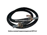 Водоохлаждаемый кабель ИСТ.