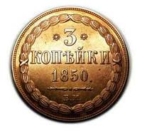 3 копейки 1850 года  В.М.  медь №388а копия