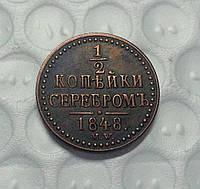 1/2 копейки серебром 1848 года M.W Николай 1 №396