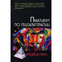 Перлз Ф. Практикум по гештальттерапии