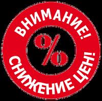 Снижение цены на продукцию АРТЕХ, ELL, Givi Misure, Precizika Metrology!