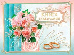 Свадебная книга для пожеланий.