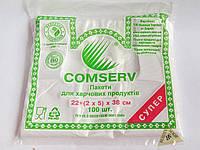 Пакет фасовочный Comserv 22 (2х5) 38 см 100 шт