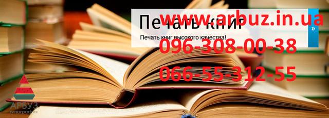 издание книг цена в Днепропетровске и Украине
