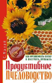 Продуктивное пчеловодство
