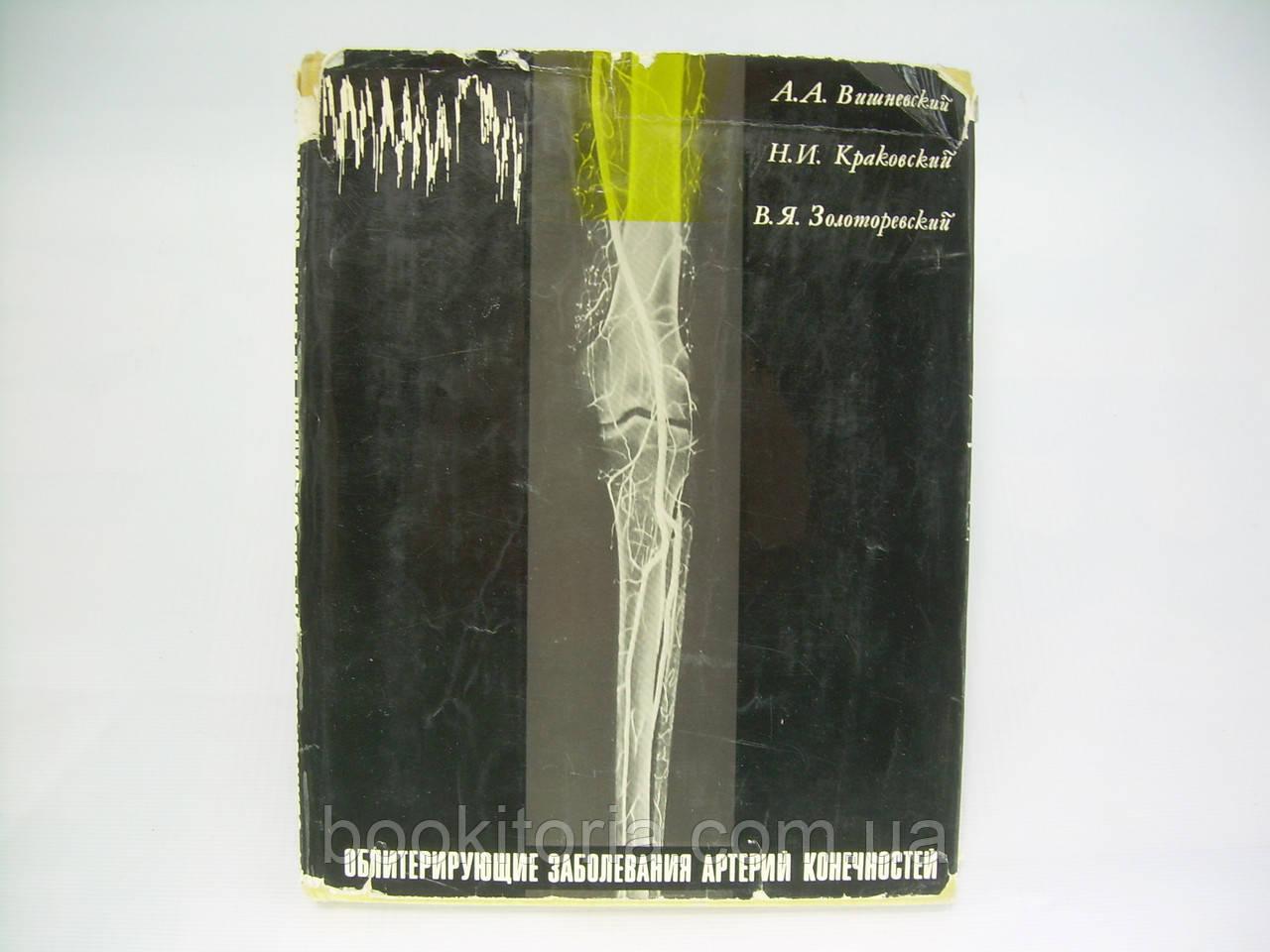 Вишневский А.А. и др. Облитерирующие заболевания артерий конечностей (б/у).