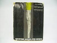 Вишневский А.А. и др. Облитерирующие заболевания артерий конечностей (б/у)., фото 1
