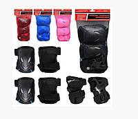 Защита MS 0339 для роликов , 4 цвета