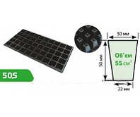 Кассета для рассады Agreen 50S: компоновка ячеек 5х10, размеры 54х28 см, черный полистирол