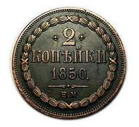 2 копейки 1850 Николай I копия монеты медь №428