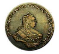 Копейка 1755 года пробная, портрет Елизаветы №429