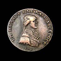 5 копеек 1796 года Павел 1 медь копия №430, фото 1