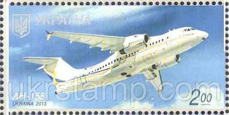 почтовая марка «АН-158».