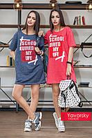 """Женское стильное свободное платье """" School""""  в стиле  street,в разных цветах"""