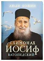 Схимонах Иосиф Ватопедский.Рожнева Ольга
