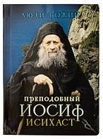 Преподобный Иосиф Исихаст.Рожнева Ольга