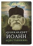 Архимандрит Иоанн (Крестьянкин).Рожнева Ольга