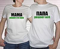 """Парные футболки """"Папа решает все..."""""""