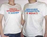 """Парные футболки """"Девчонки отвяжитесь, я женат.."""""""