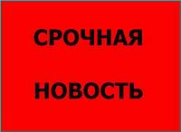 VIP Донецк-Ростов-Краснодар-Анапа