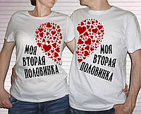 """Парные футболки """"Моя вторая половинка"""""""
