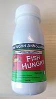 Активатор клева Fish Hungry жидкий, фиш хангри (голодная рыба), 120 мл
