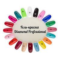 Гель- краски DIAMOND  поштучно  С № 1 по 32 5 мл  для дизайна, росписи ногтей СЕРИЯ ВМ