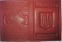 Обложка на паспорт «Украина» цвет бордовый