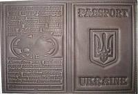 Обложка на паспорт «Украина» цвет серый
