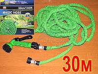 Шланг для полива XHOSE 30 м + насадка распылитель