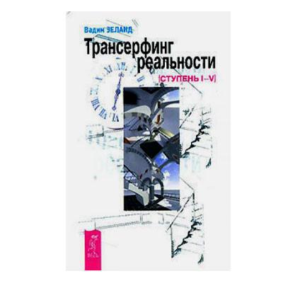 Вадим Зеланд - Трансерфинг реальности Ступень I - V