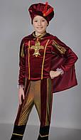 Карнавальный костюм Принця