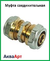 Муфта соединительная 26х26
