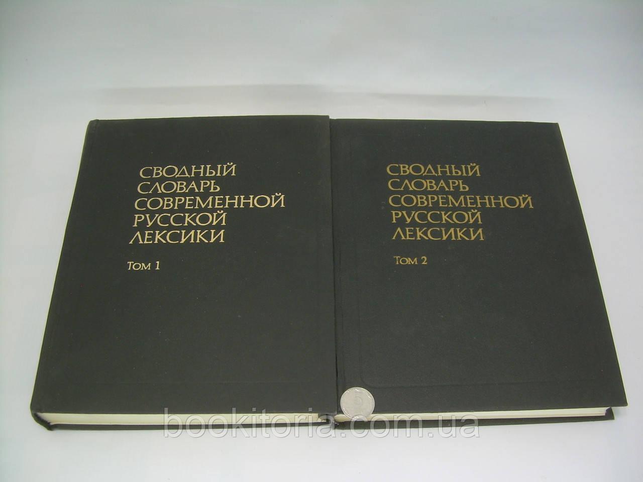 Сводный словарь современной русской лексики. В двух томах (б/у).