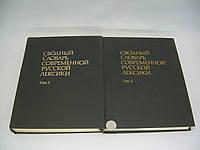Сводный словарь современной русской лексики. В двух томах (б/у)., фото 1