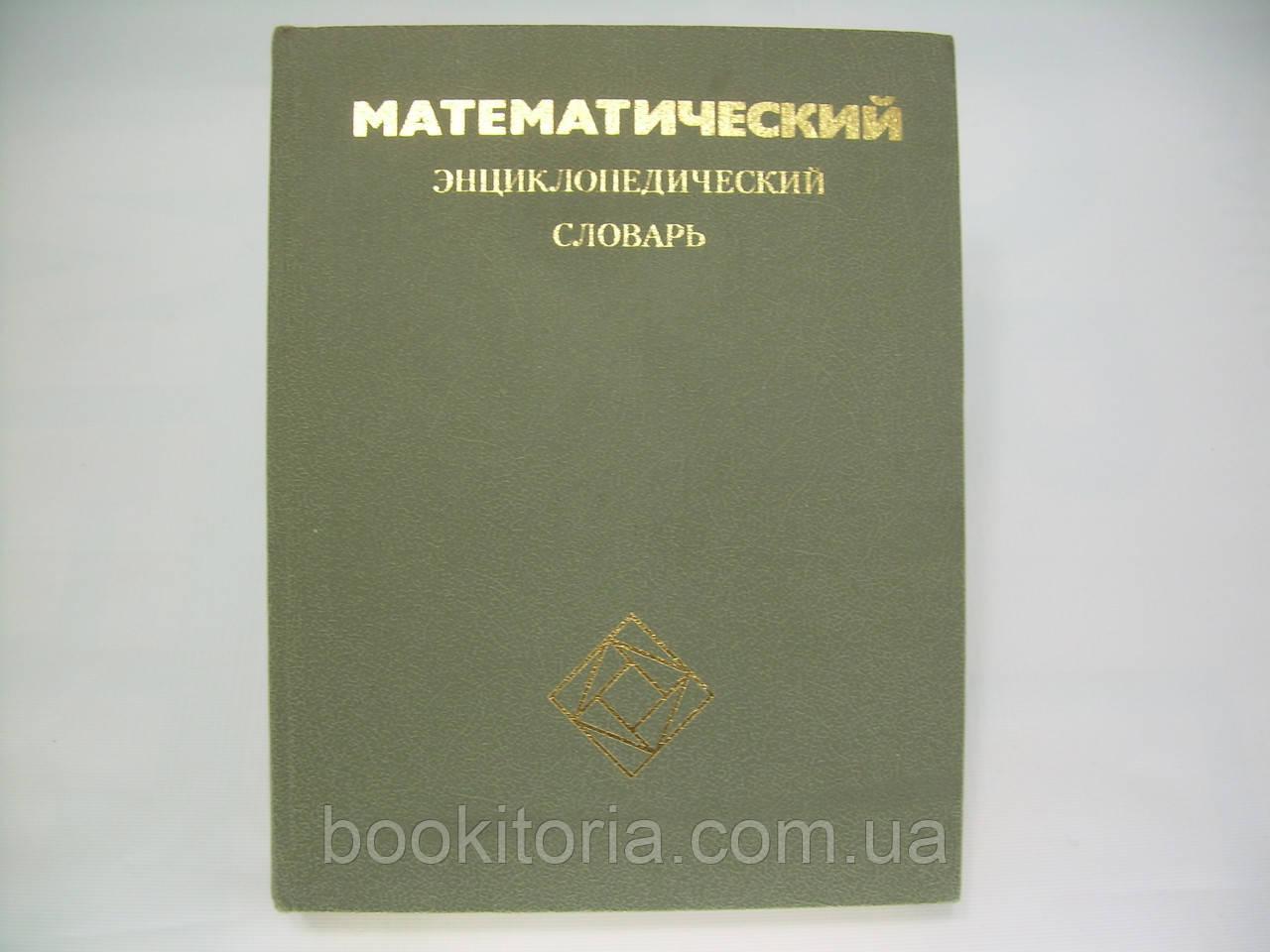Математический энциклопедический словарь (б/у).