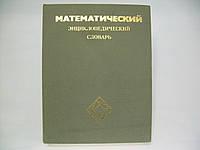 Математический энциклопедический словарь (б/у)., фото 1