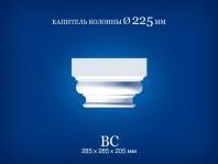 База колонны Ø226 BC
