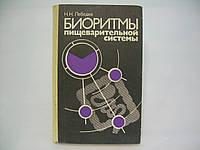Лебедев Н.Н. Биоритмы пищеварительной системы.