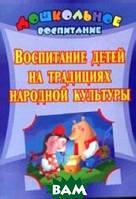 Ватаман В.П. Воспитание детей на традициях народной культуры. Программа, разработки занятий и мероприятий