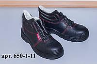 Ботинки утепленные (Спецобувь утеплённая)