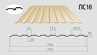 Профнастил стеновой ПC-18 1150/1100 с полимерным покрытием 0.40мм
